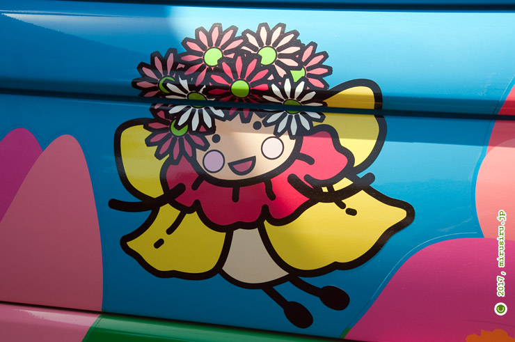 くりはま花の国の公式ゆるキャラ「くりはなちゃん」、頭はコスモスの花=フラワートレイン「マリンブルー号」
