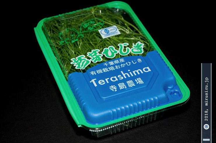 市販のオカヒジキ(千葉県・寺島農場「若芽ひじき」)