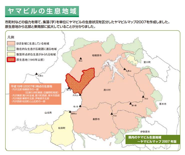 平成19年(2007)現在の神奈川県におけるヤマビルの生息域 神奈川県「ヤマビル対策共同研究報告書概要版」より